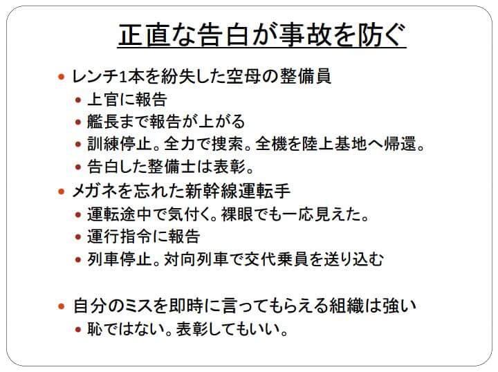「正直な告白が事故を防ぐ」 産業技術総合研究所中田亨氏。