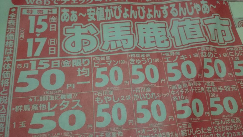 最近、いい意味でも悪い意味でも日本各地のローカルスーパーのチラシがTLに流れてきますが石川県にある某スーパーもなかなか攻めてると思うんだ
