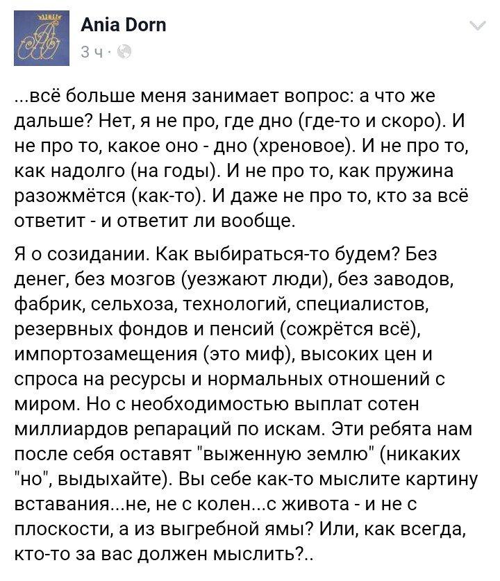 Напомните Путину, что времена работорговли в прошлом. Я ему не принадлежу, чтобы он мог меня менять на льготы, - Надежда Савченко - Цензор.НЕТ 7432
