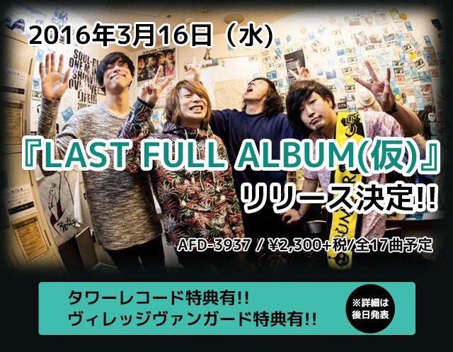LAST FULL ALBUMリリース