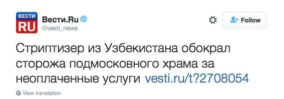 """В России """"Комитет по предотвращению пыток"""" признали """"иностранным агентом"""" - Цензор.НЕТ 7922"""