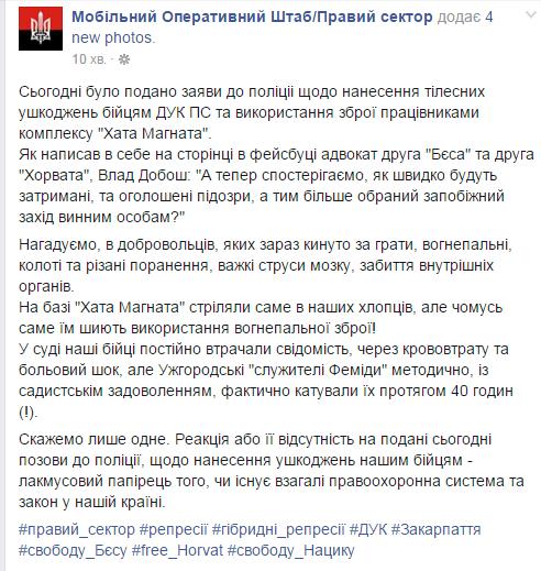 Судилище над Савченко продолжится 18 января - Цензор.НЕТ 3204