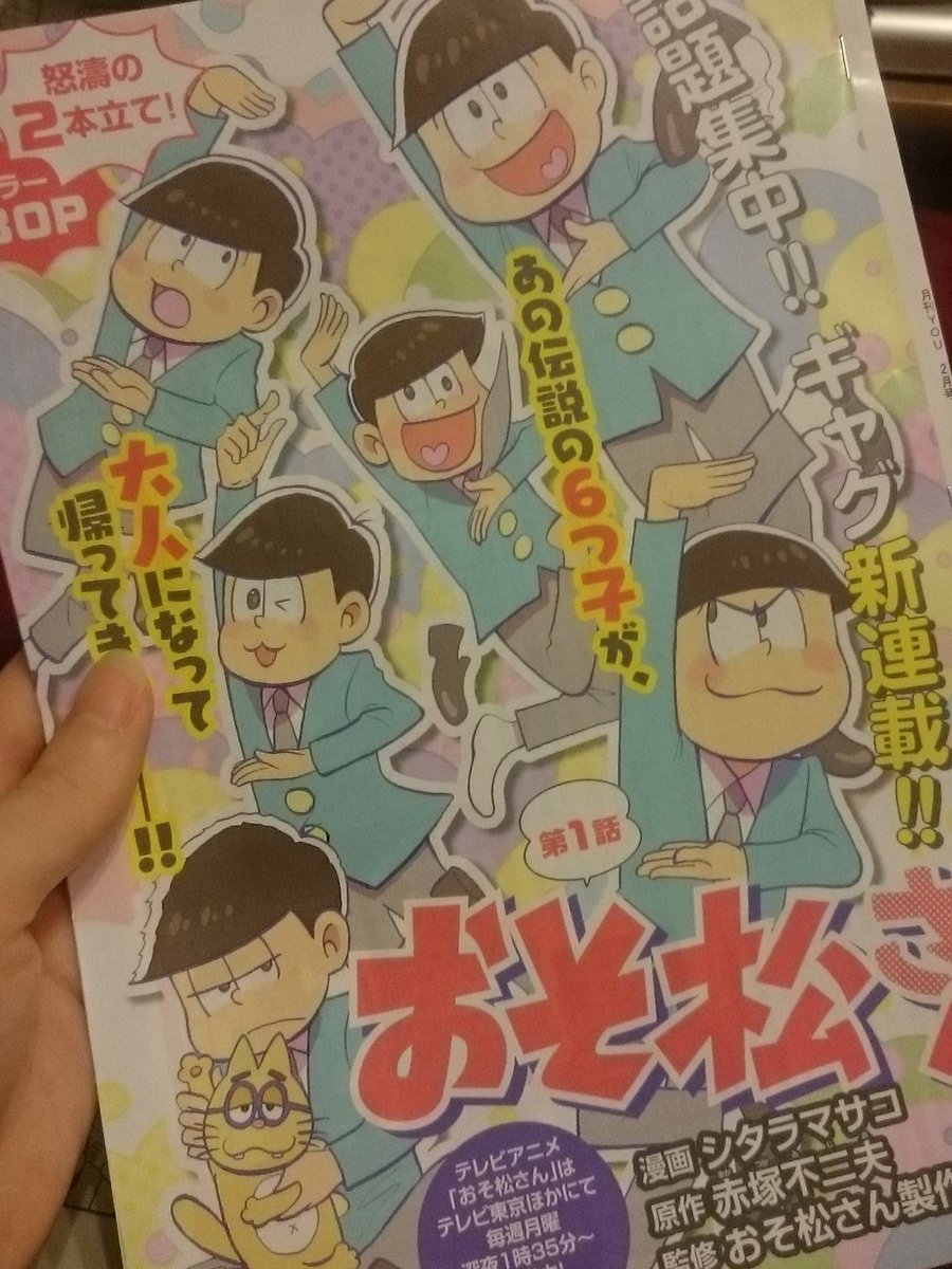 本日発売のYOUにて新連載「おそ松さん」掲載です!アフレコレポートも描かせていただきました!よろしくお願いします\(^o^)/ https://t.co/WTJnHbdRiG