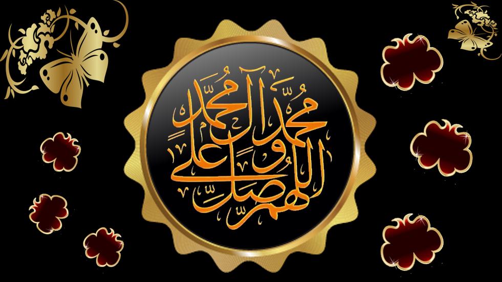 اللهم صل على محمد وآل محمد 15