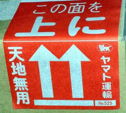 #看上去很厉害实际很平凡的日语  「天地無用」  中文用户来看不明觉厉,似乎是某种必杀技的名字 日语里指的是不要把箱子倒转放 https://t.co/VwW0W49HKw