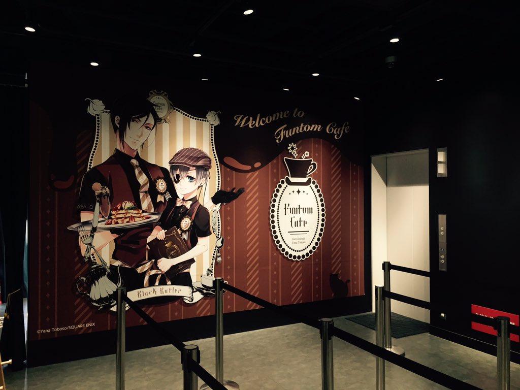 黒執事Funtom Cafe本日開店でごさいます。 準備は整いました。お客様のご来店を心からお待ちしております。 #funtom_cafe