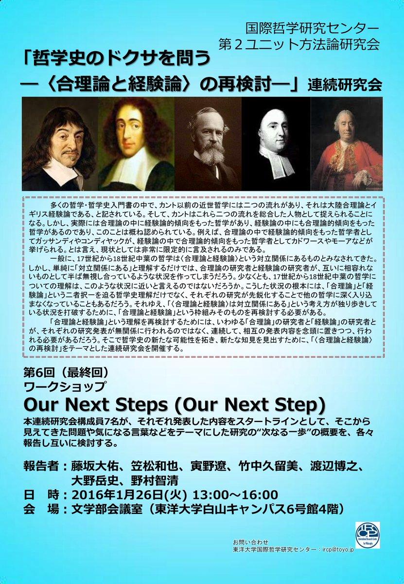 国際哲学研究センター on Twitte...
