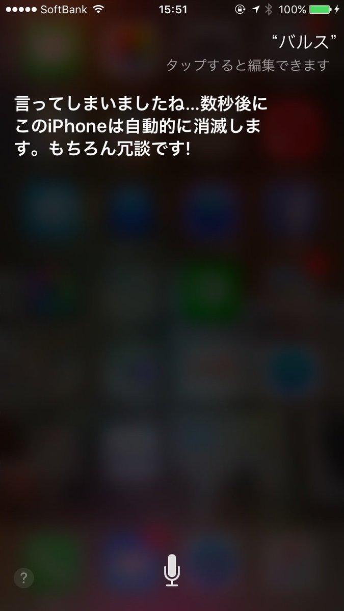 siriにバルスって呼びかけたらこんな返事きた。。「言ってしまいましたね…数秒後にこのiPhoneは自動的に消滅します」 https://t.co/WdPoPBoniO
