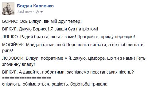 Через коррупционные сделки госпредприятий из бюджета Украины ежегодно вымывается 50 млрд гривен, - Чумак - Цензор.НЕТ 8965
