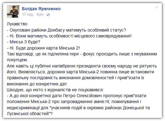 """""""Было бы неплохо, если бы Грызлов прочитал текст минских соглашений и не повторял вслед за Путиным несуществующих там вещей"""", - Ирина Геращенко - Цензор.НЕТ 8300"""