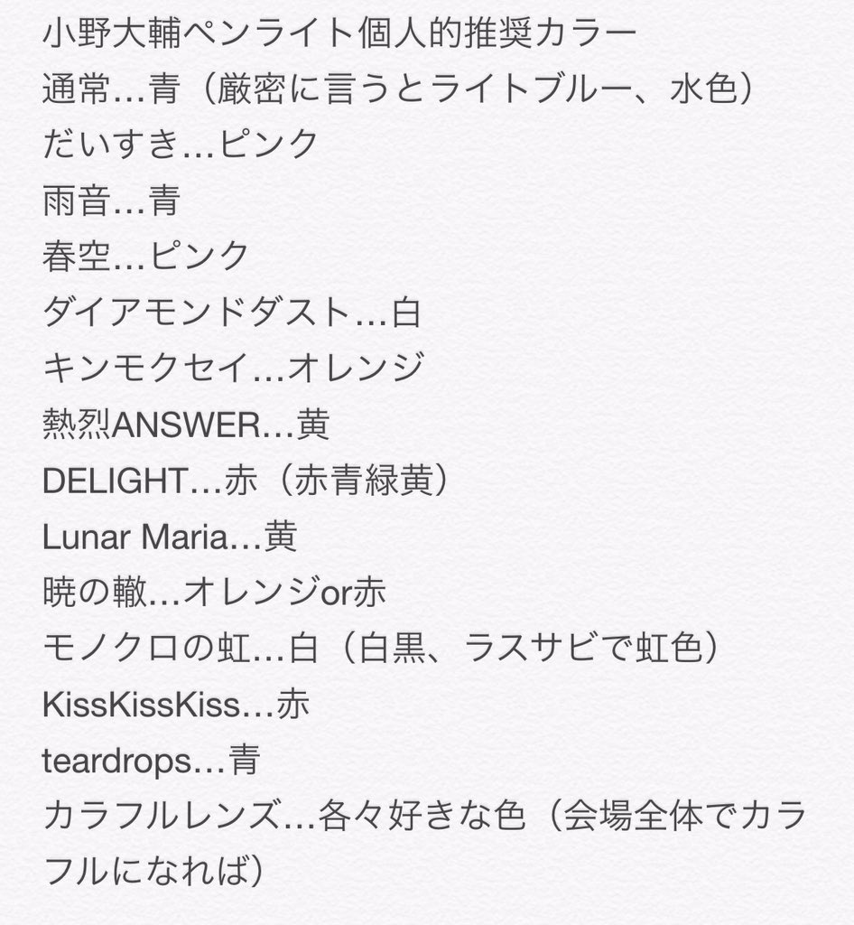 いよいよ小野さんライブが土日に迫ってきたので、ペンライト推奨カラーでも。キングブレーD出たから色替えできるだろうし。あくまで個人的な意見ですからご参考程度に(でもだいすきキンモクセイ熱烈は揃ってほしい) https://t.co/IsTxe7GizA