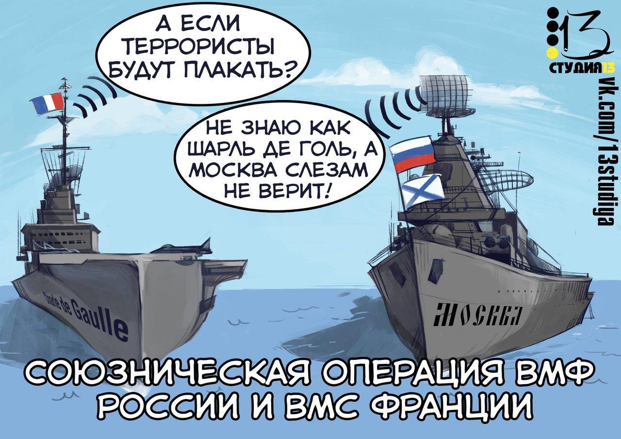 Вмф россии смешные картинки