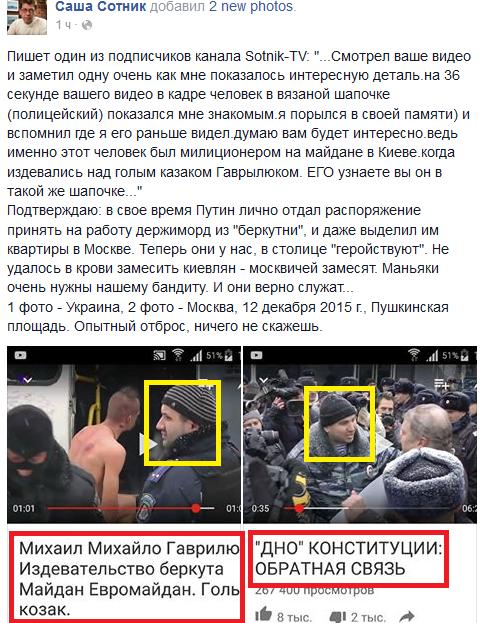 Оккупанты окончательно убили свободу слова в Крыму, - Стець - Цензор.НЕТ 807