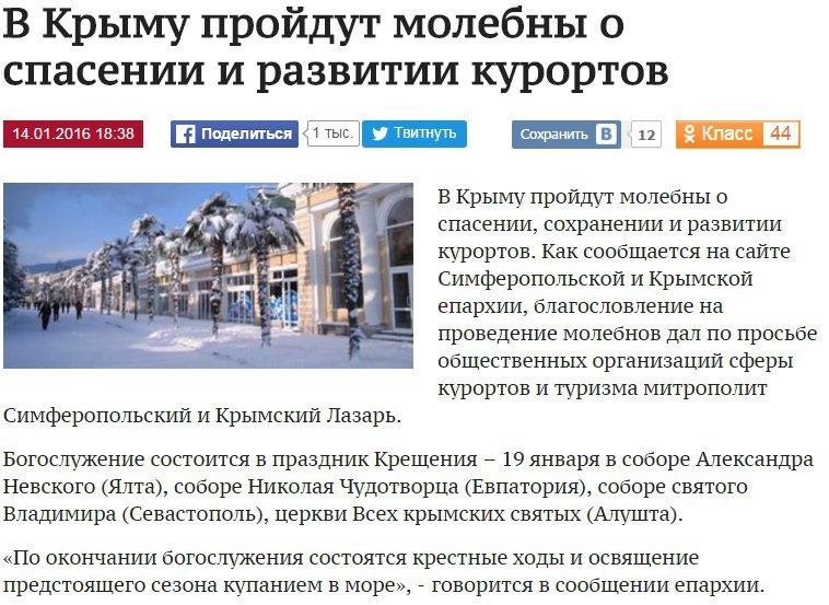 Кремлевские марионетки подсчитали предварительный ущерб предприятий Севастополя от энергоблокады и требуют компенсации у РФ - Цензор.НЕТ 4653