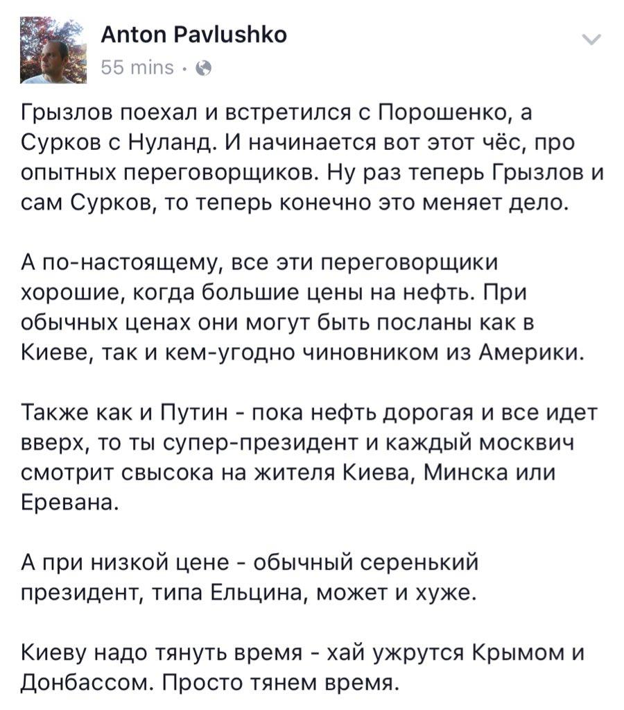 Санкции против Суркова не были препятствием для переговоров с Нуланд, - Госдеп США - Цензор.НЕТ 8591