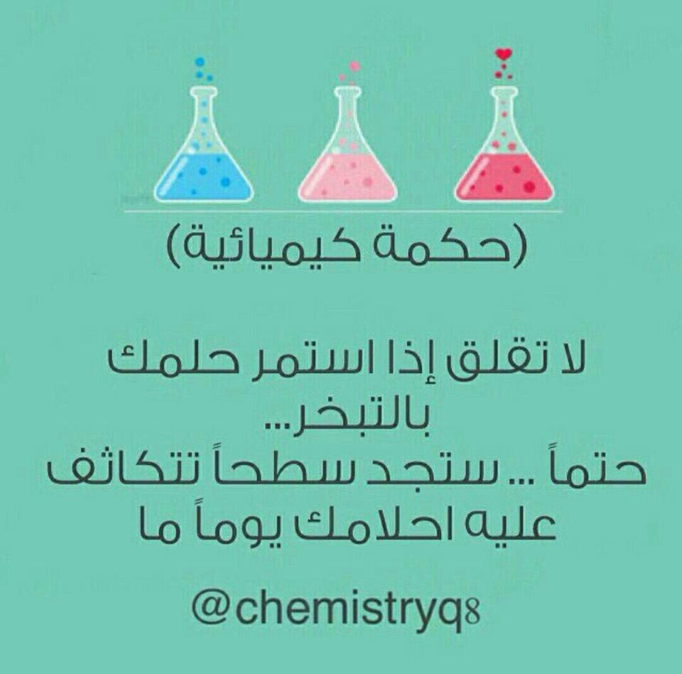 الكيميائيون Hashtag On Twitter