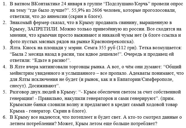 Оккупанты в Севастополе получили предупреждение от властей РФ - Цензор.НЕТ 3983