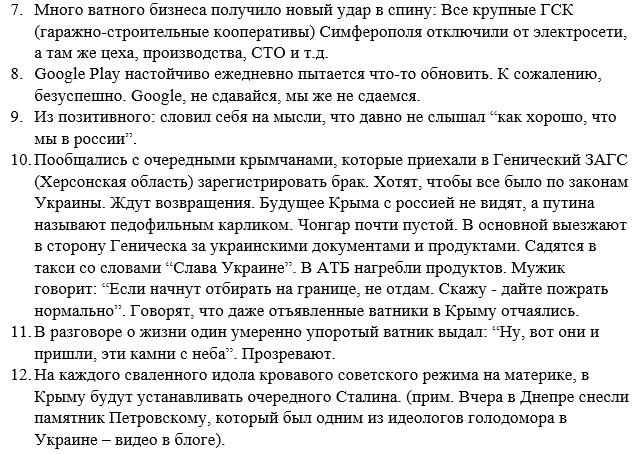 Оккупанты в Севастополе получили предупреждение от властей РФ - Цензор.НЕТ 6856