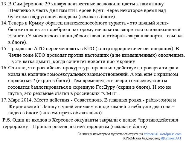 Оккупанты в Севастополе получили предупреждение от властей РФ - Цензор.НЕТ 8080