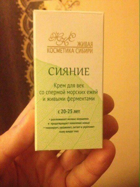 primenenie-spermi-v-kosmetike