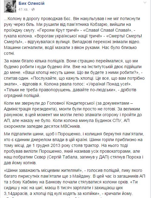 Из-за провокаций террористов украинские военные вынуждены открывать ответный огонь, - пресс-офицер АТО Задубинный - Цензор.НЕТ 7713
