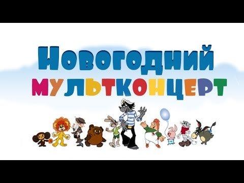 новогодние детские песни слушать видео