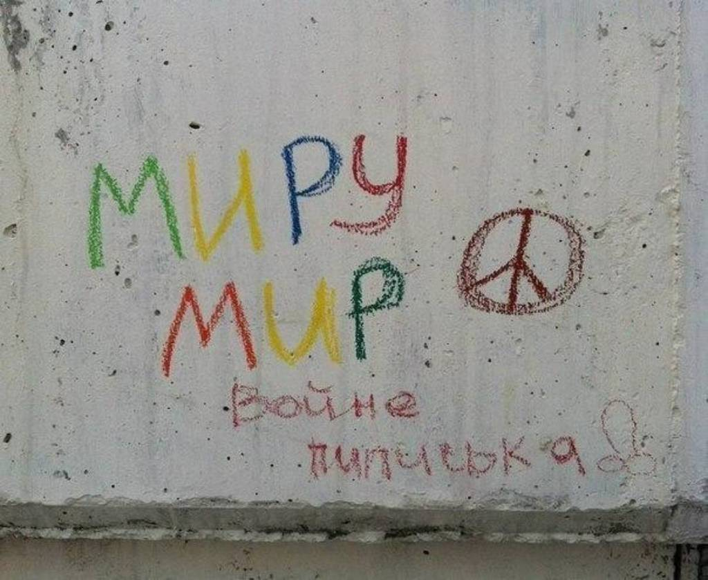 Картинки с надписями мир