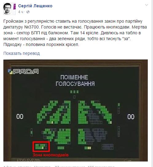 Лещенко извинился перед патрульной полицией за комментарий об оштрафованной жене Яценюка - Цензор.НЕТ 9960