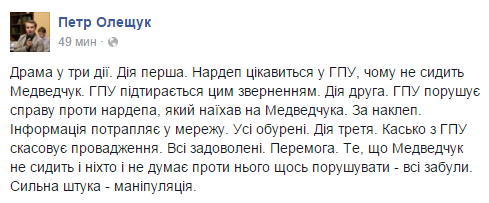 Лещенко извинился перед патрульной полицией за комментарий об оштрафованной жене Яценюка - Цензор.НЕТ 4368