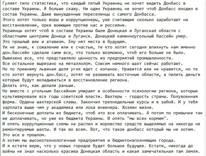 Террористы обстреляли из крупнокалиберных минометов позиции украинских воинов вблизи Зайцево, - пресс-центр АТО - Цензор.НЕТ 7520
