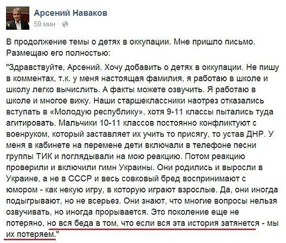 Для политической и социальной стабильности Украины необходимо временно изолировать оккупированные территории, - Березюк - Цензор.НЕТ 8949