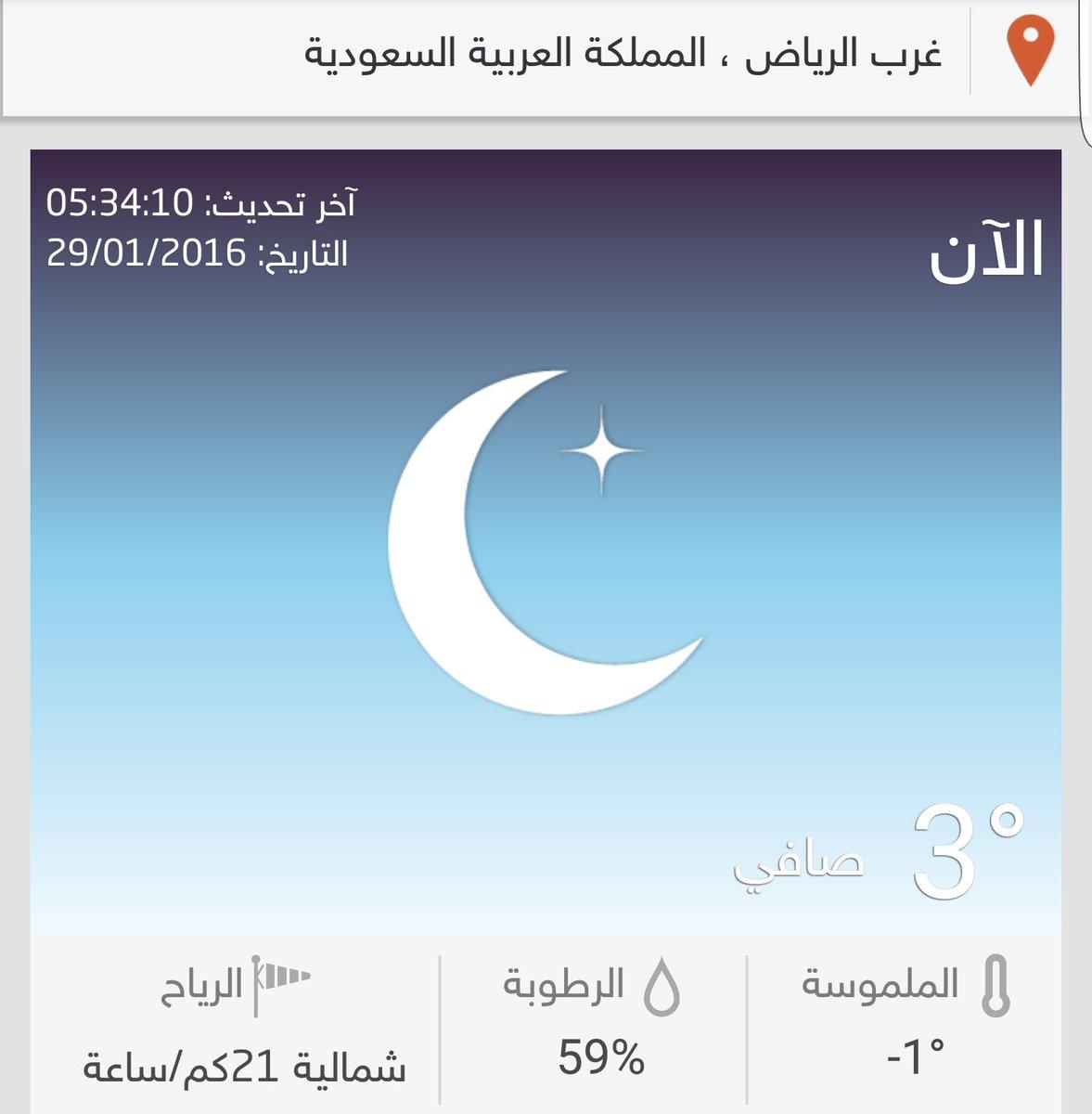 الطقس في الرياض على تويتر درجات الحرارة و الملموسه في الصور غرب الرياض جنوب الرياض شرق الرياض شمال الرياض وسط الرياض 3 و الملموس 1 Https T Co Wsshjia2bo