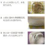 【危険!?】噂の自家製豆乳ヨーグルト作り、本当に大丈夫?!