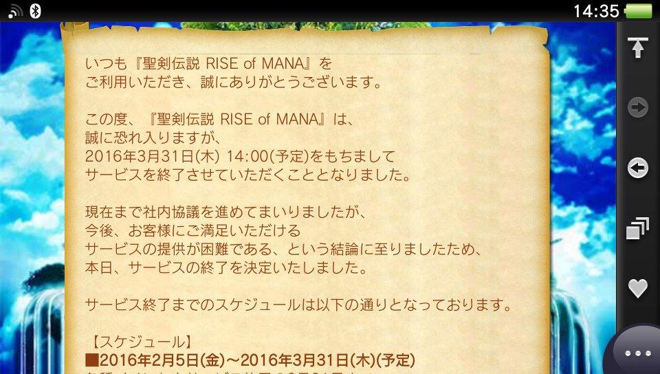 Vita版終了の告知も来てた(-人-) #聖剣RoM_Vita https://t.co/TUaQWlXBvg