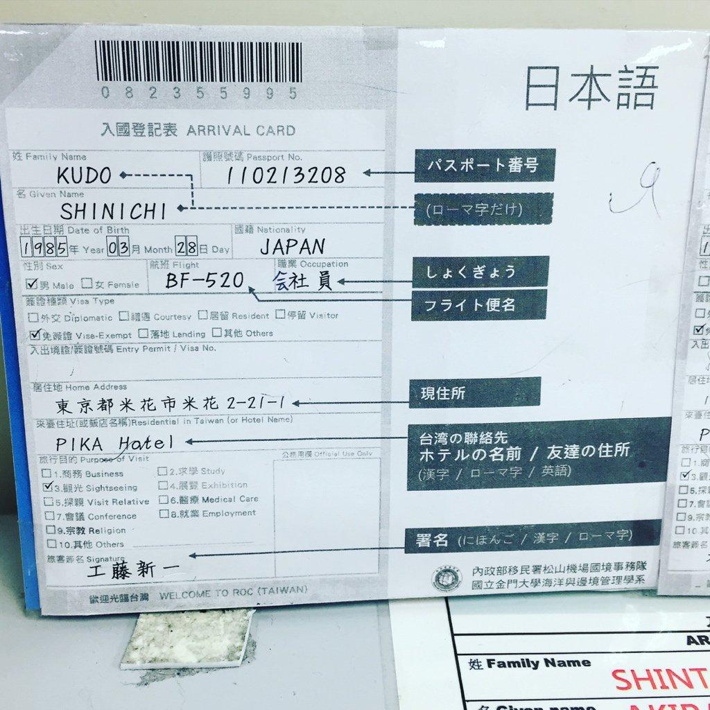台湾の入国審査表の記入例わろた https://t.co/05RQW7Ig3t