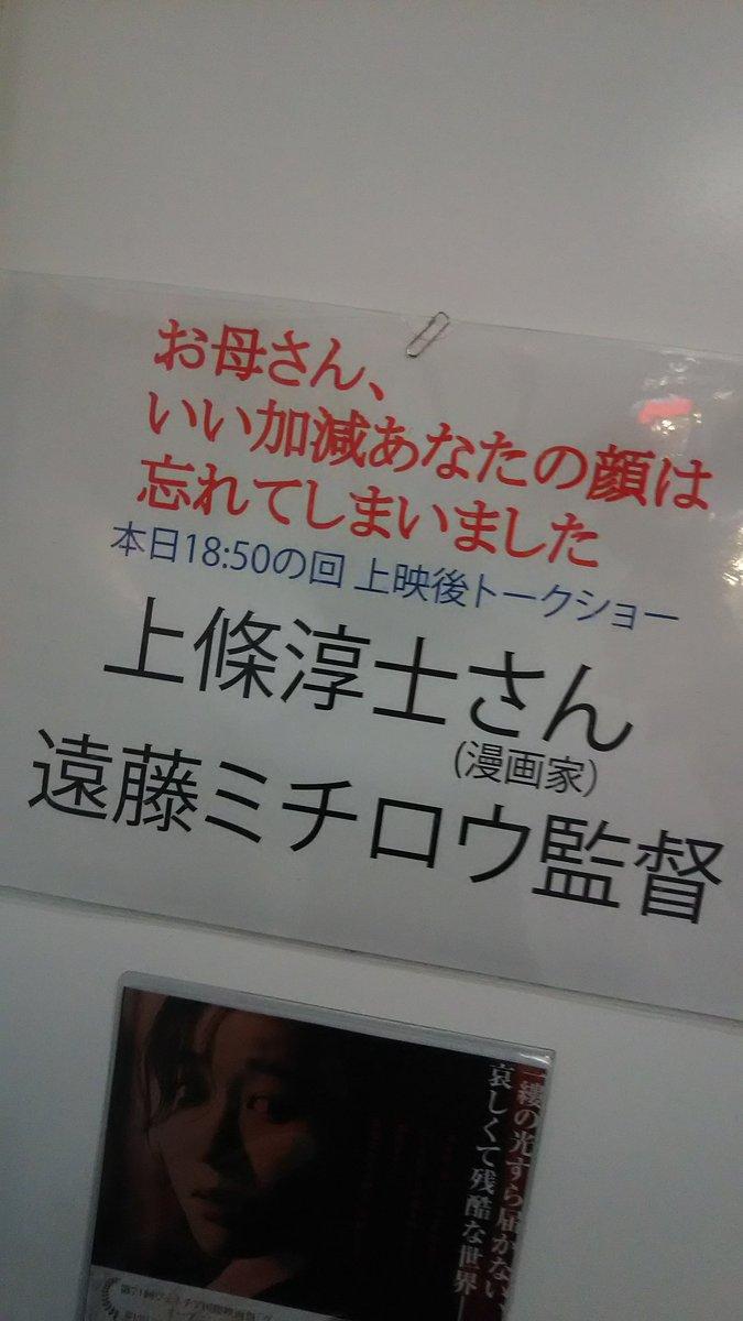 新宿ケーズシネマでミチロウさん監督映画(トークショー最終日)の整理券げっとー