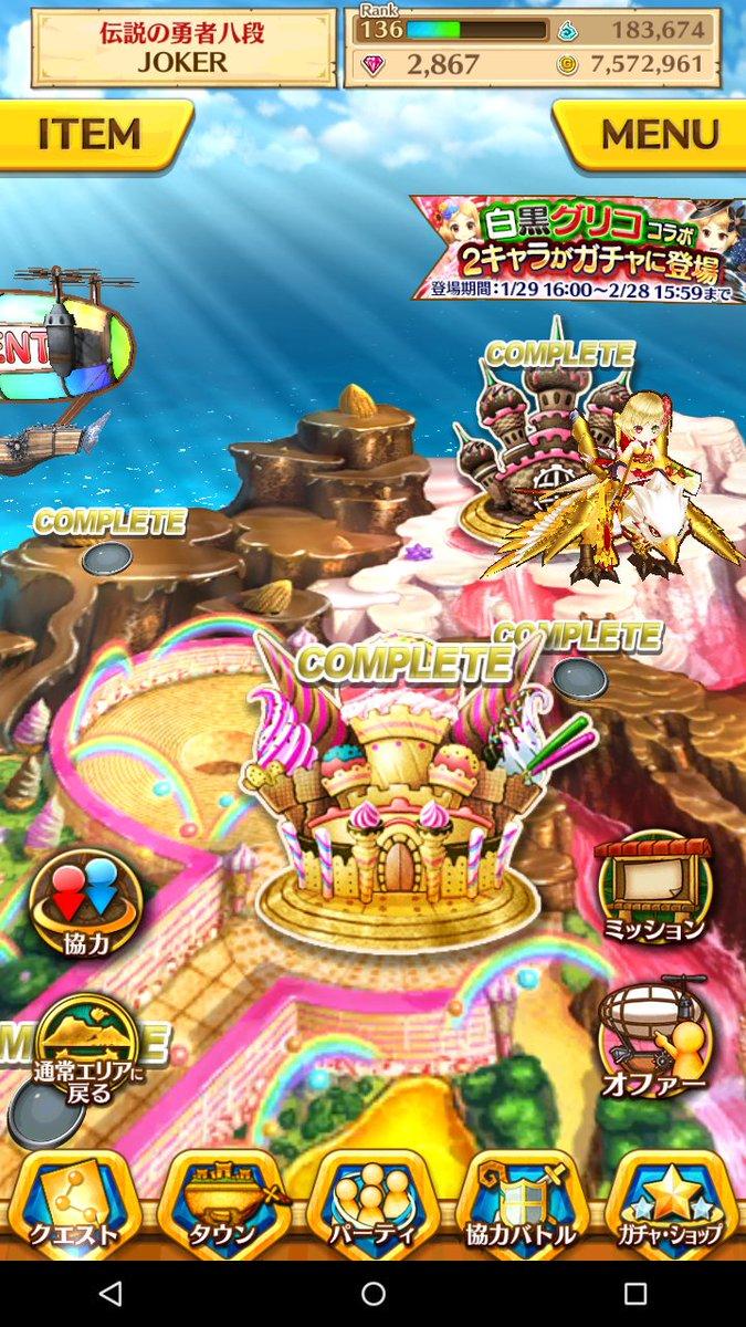 【白猫】「ハッピースイーツフェスティバル!」スィー島はノーマルのみで終了、コンプで剣のメモリアルルーン!ハードは黒猫キャラ来る時に解放なのかな?