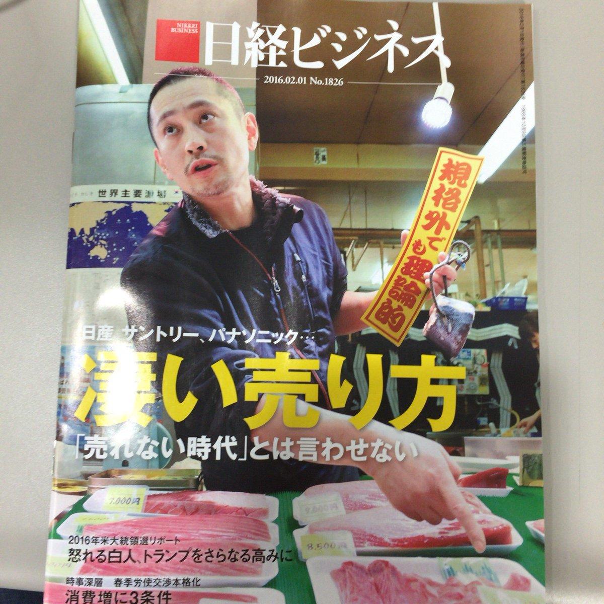 職場に届いてた郵便物を開けたら、きゃ! 「日経ビジネス」に漁港の船長が表紙になってい鱒よー! https://t.co/8Deje8QD1x