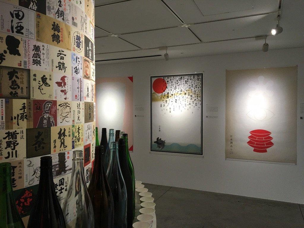 「10人のグラフィックデザイナーによる日本酒ポスター展」@松屋銀座 奥村靫正さんが少しテイスト違くて良かったかな。改めて日本酒のラベルの多彩さに見入りました。2/21まで。https://t.co/QJkfr3UMn8 https://t.co/ug2xGSjvAS
