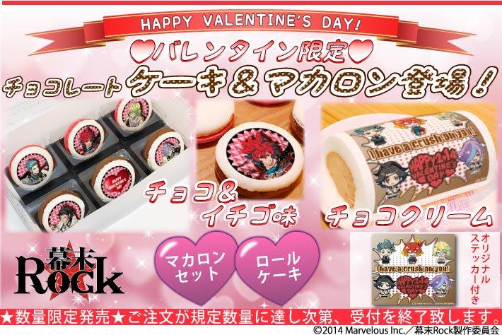 【幕末Rock】今年のバレンタインもRockなスイーツが登場しました!プリロールとプリマカロンがチョコレート仕様でご予約受付開始です。ぜひ龍馬たちへのプレゼントとしてご利用ください☆