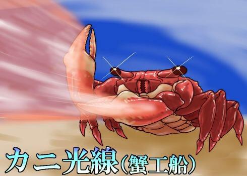 蟹工船の事を蟹光線だと思っていた俺を殺してくれ pic.twitter.com/x4Kub944eY