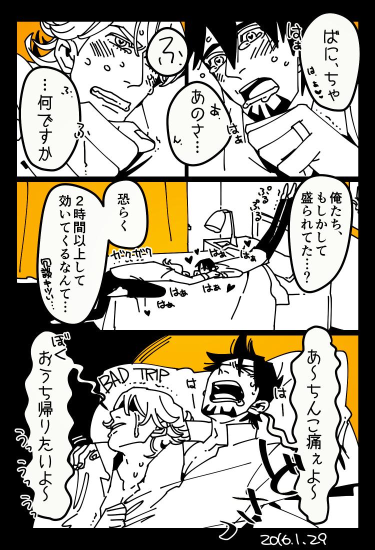 【らくがき】タイバニ:兎虎的な。 バディ揃って媚薬を食らったが、強化系NEXTのせいか効きが悪くて…?