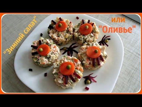 Зимний салат оливье рецепт с мясом