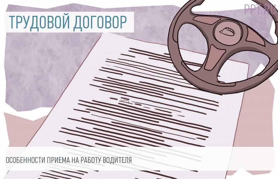 Договор с водителем дальнобойщиком