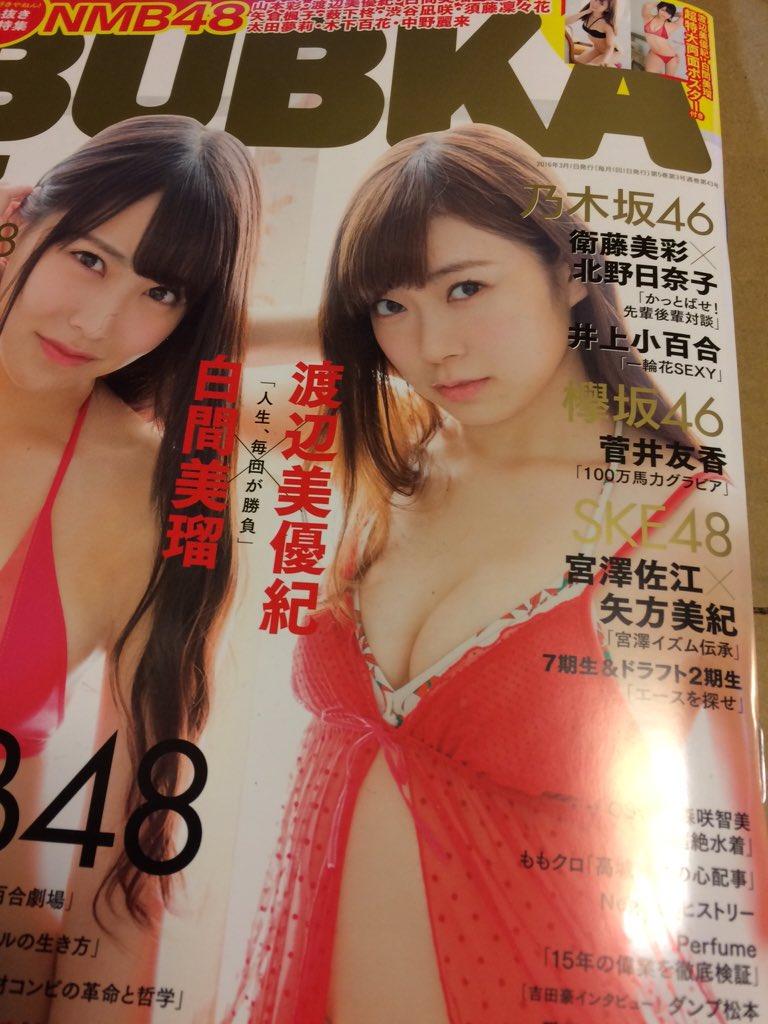 本日30日発売のブブカ3月号で、SKE48宮澤佐江さん矢方美紀さんの対談を担当・執筆しました。ぜひご一読を。 https://t.co/jN5u1nLGeL