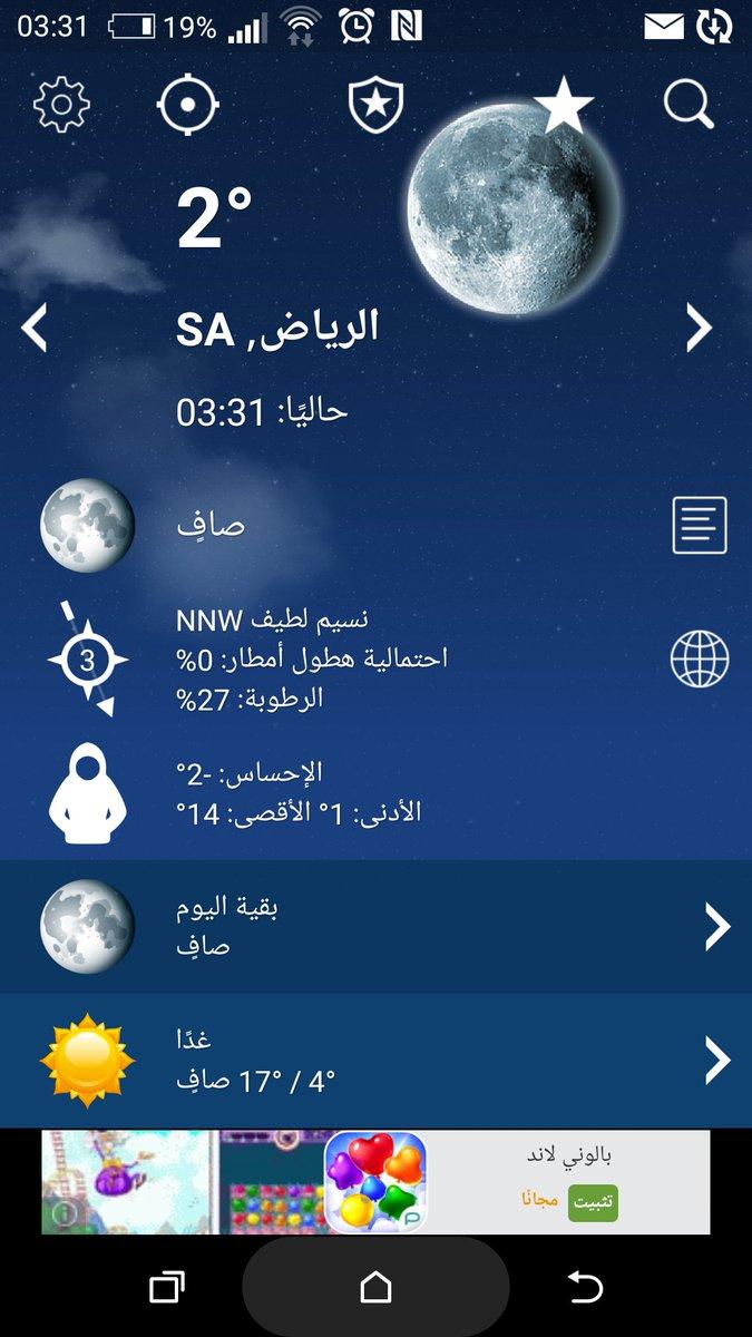 درجات الحرارة في الرياض