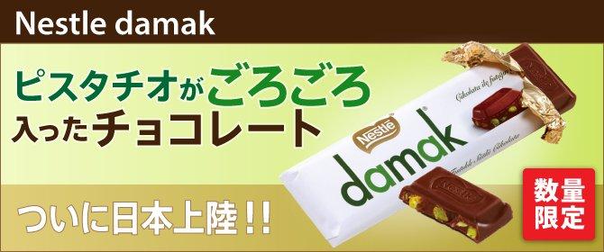 トルコのピスタチオ入りチョコレートが日本で買えるそうです。チョコの中でもピスタチオ入りは一番高いものです。お菓子に向いているトルコのアンテプ産のものは、香りも色もピカイチ。是非お試しあれhttps://t.co/fLdQvuK8sE https://t.co/at0spZoAL6