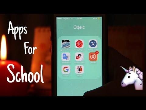 Приложения для школы