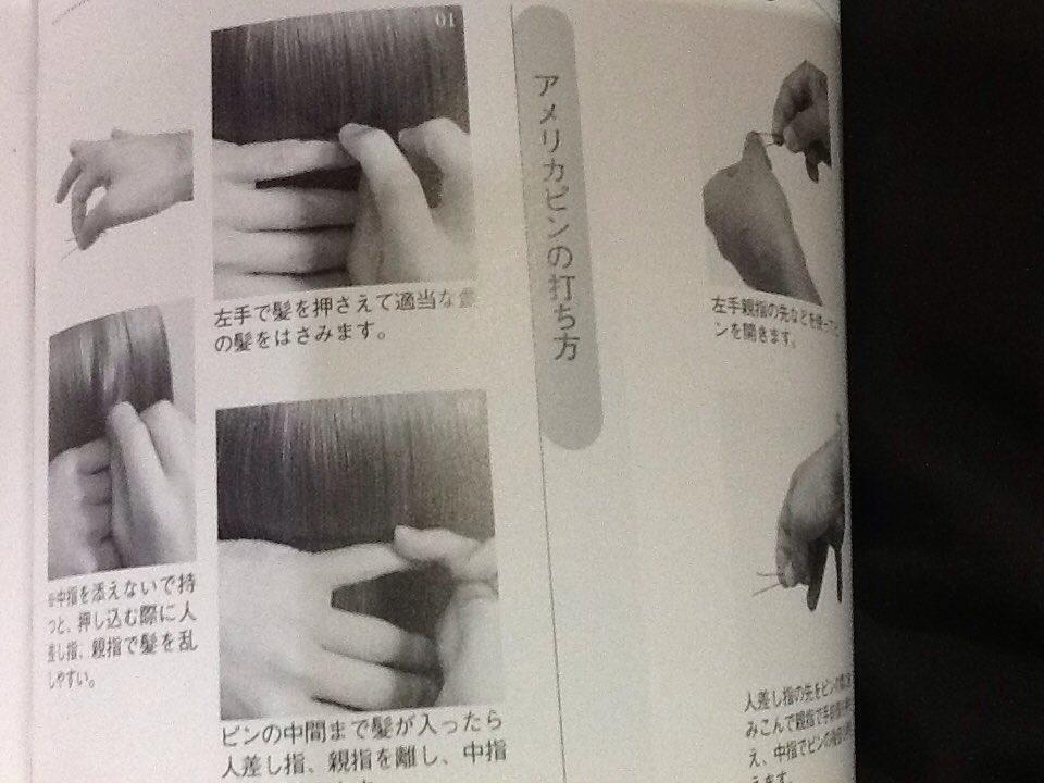 @parirobo そちらのピン打ち(ピニング)のソースはどちらからでしょうか??私は美容師でアップもしてますが長いほうが地肌側です。また私が勉強の為参考にした雑誌数冊にも載ってますがどちらも地肌側が長いものでしたが如何でしょう。 https://t.co/x33PXr9bwO