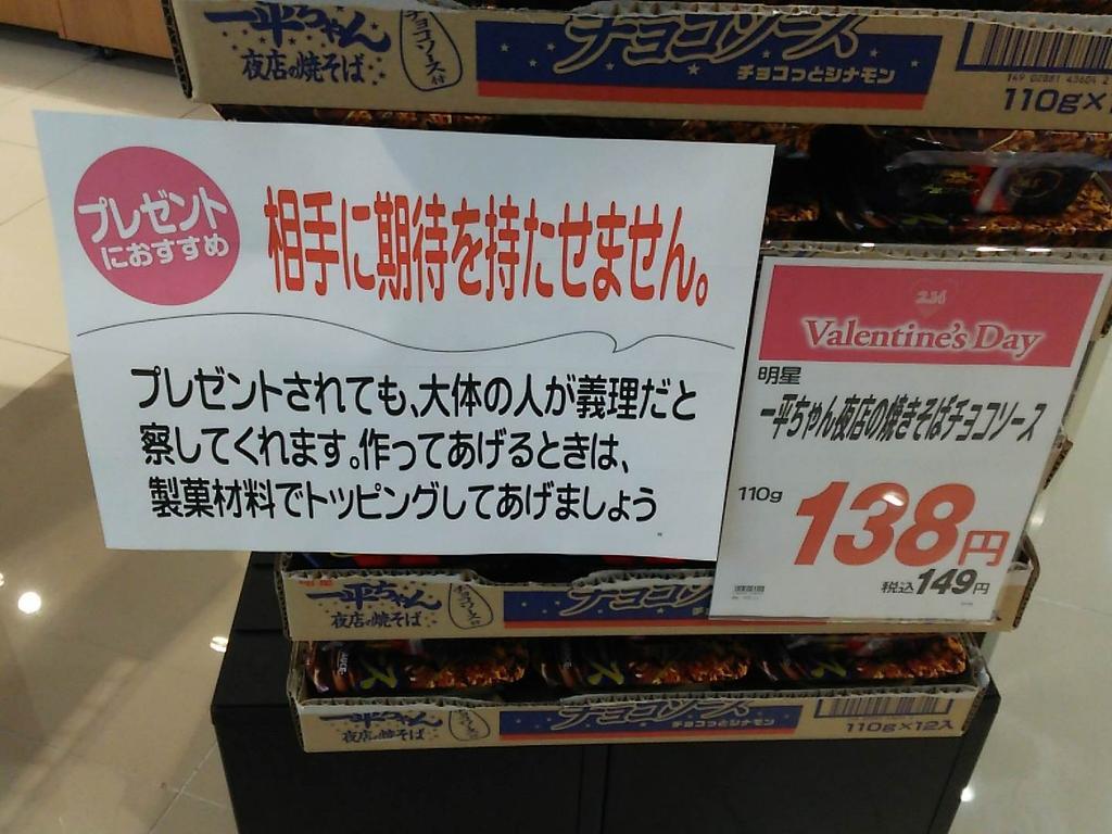 不味さに定評のある、一平ちゃん焼きそばチョコソースを義理チョコとして勧める店 pic.twitter.com/KbyoQnNBsJ